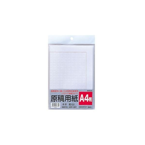 (業務用セット)ナカバヤシ 原稿用紙 A4 20枚 ヨG-A4〔×20セット〕