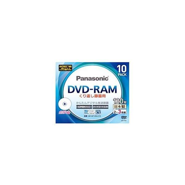 (業務用セット) パナソニック 録画用DVD-RAM CPRM対応 120分 ホワイトレーベル 個別ケース 10枚入 LM-AF120LW10 〔×3セット〕