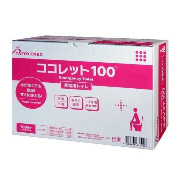 非常用トイレ/簡易トイレ 〔100回分〕 A4サイズ シュリンク包装 『ココレット100』 〔災害時 避難グッズ 備蓄〕