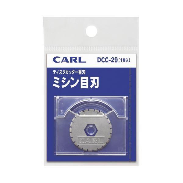 (まとめ)カール事務器 ディスクカッター替刃 DCC-29 ミシン目〔×50セット〕