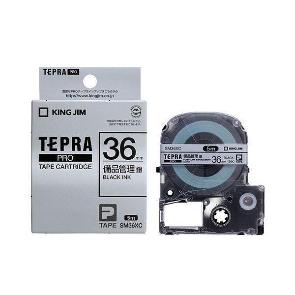 (まとめ) キングジム テプラ PRO テープカートリッジ 備品管理ラベル 36mm 銀/黒文字 SM36XC 1個 〔×5セット〕