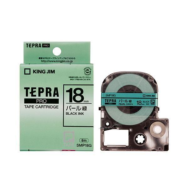 (まとめ) キングジム テプラ PRO テープカートリッジ カラーラベル(パール) 18mm 緑/黒文字 SMP18G 1個 〔×10セット〕
