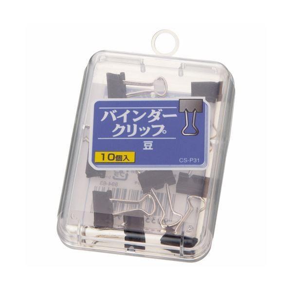 (まとめ) ライオン事務器 バインダークリップ 豆口幅13mm CS-P31 1ケース(10個) 〔×50セット〕