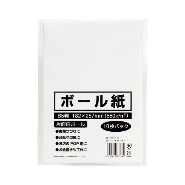 (まとめ) 今村紙工 ボール紙 B5 TTM10-B5 1パック(10枚) 〔×100セット〕
