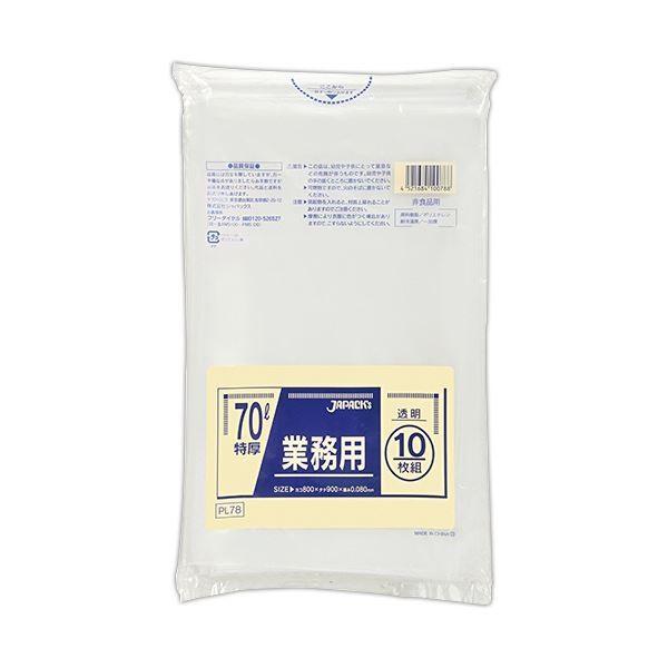 (まとめ)ジャパックス 業務用 特厚ポリ袋 透明70L PL-78 1パック(10枚)〔×10セット〕