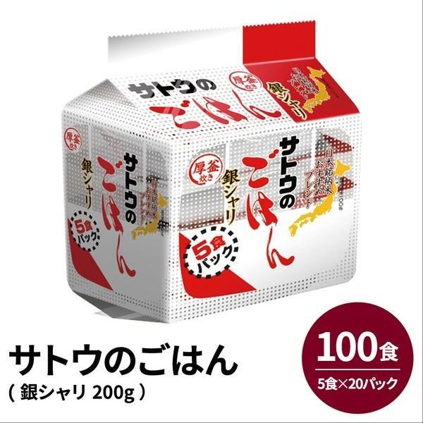 (まとめ)サトウのごはん (100食:5食×20パック)銀シャリ200g