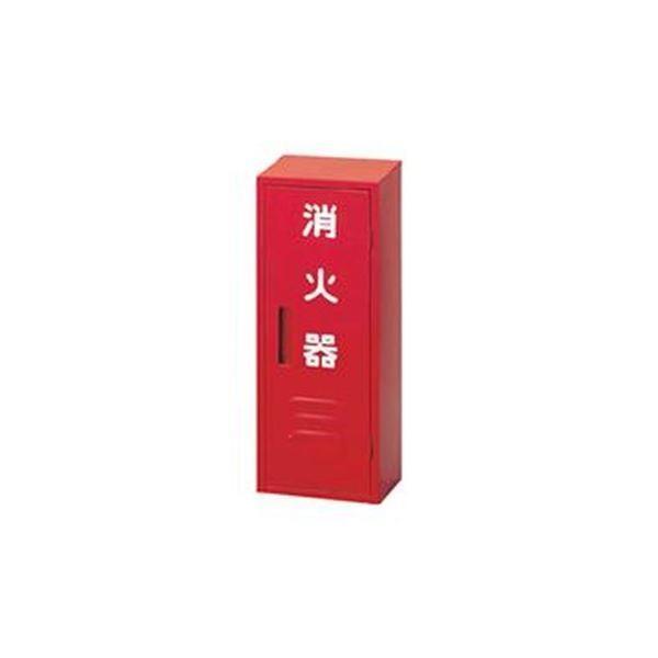 (まとめ)日本ドライケミカル 消火器収納箱10型 1本用 NB-101 1台〔×3セット〕