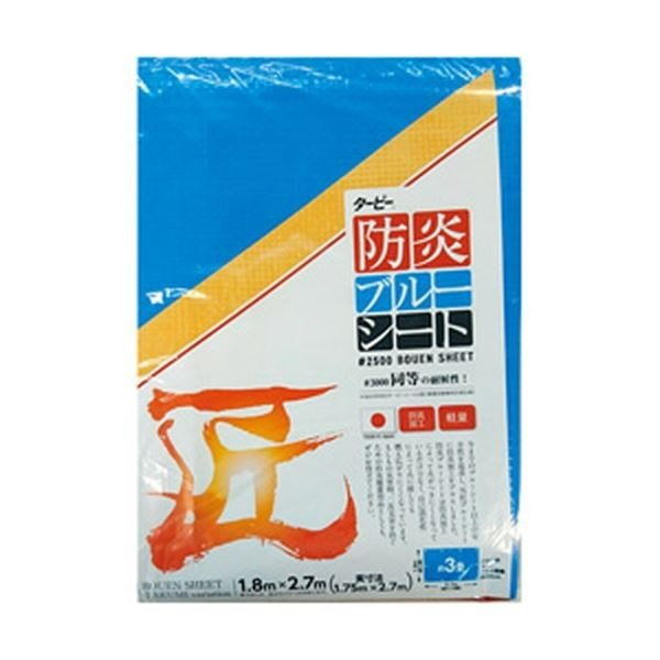 (まとめ)萩原工業 防炎ブルーシート#2500匠 1.8×2.7m 1枚〔×2セット〕