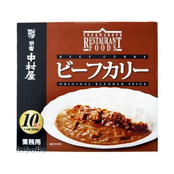 新宿 中村屋 ビーフカレー 200g 10袋入 カレー インスタントカレー インスタント 業務用 レトルト 食品