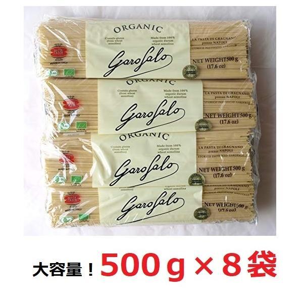 ガロファロ Garofalo オーガニック スパゲッティー 500g×8 スパゲティー パスタ スパゲッティ 4kg 大容量 非常食 乾麺