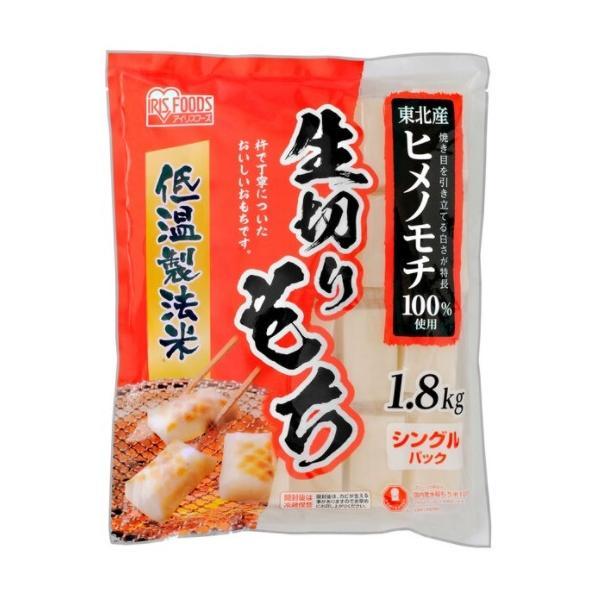 アイリスフーズ 低温製法米 生きりもち 1.8  年末 年始 お正月 雑煮 醤油 しょうゆ のり きなこ もちつき きりもち 間食 朝食 おしるこ 鍋 備長