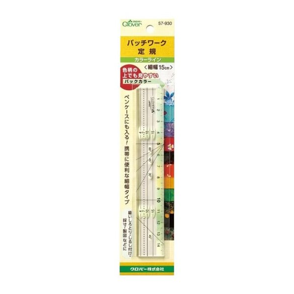 送料無料 クロバー パッチワーク定規(カラーライン細幅15cm) 57-930