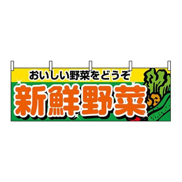 送料無料 N横幕 1388 新鮮野菜