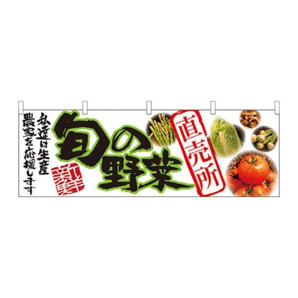 送料無料 N横幕 21947 旬の野菜 直売所