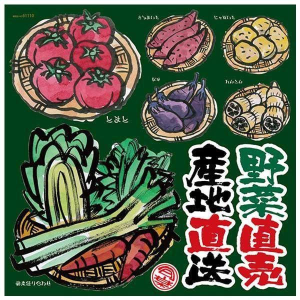 送料無料 デコレーションシール 野菜直売 産地直送 61110