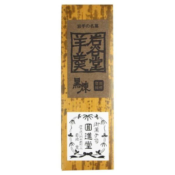 送料無料 回進堂 岩谷堂羊羹 新中型 黒練 260g×6本セット