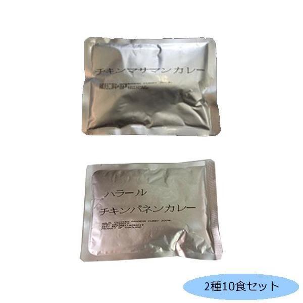 送料無料 タイハラルチキンカレー(業務用)2種10食セット(マッサマン・パネン各5食)
