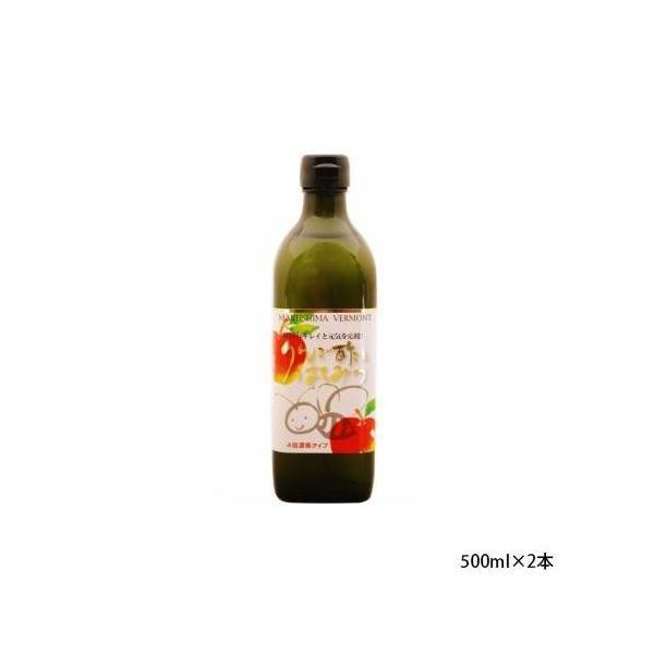 送料無料 純正食品マルシマ りんご酢とはちみつ 500ml×2本 5551