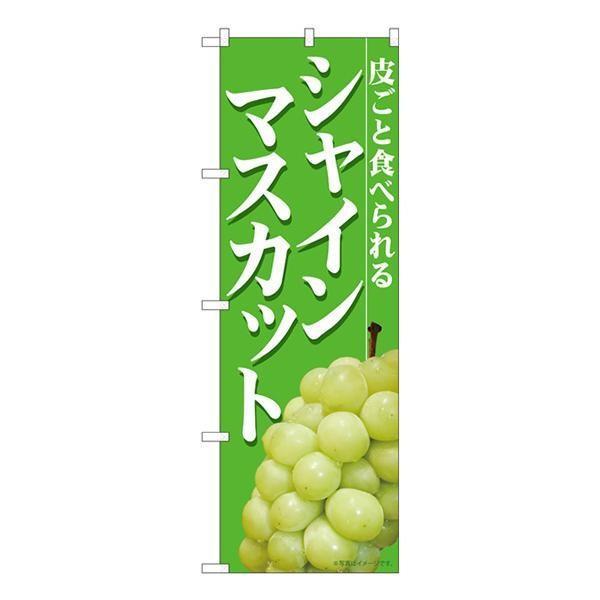 送料無料 Nのぼり シャインマスカット黄緑背景 MTM W600×H1800mm 81286