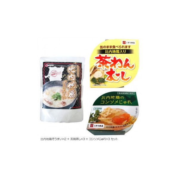 送料無料 こまち食品 比内地鶏ぞうすい×2 + 茶碗蒸し×3 + コンソメじゅれ×3 セット