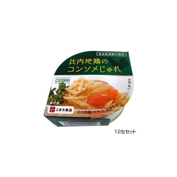 送料無料 こまち食品 彩 -いろどり- 比内地鶏のコンソメじゅれ 12缶セット