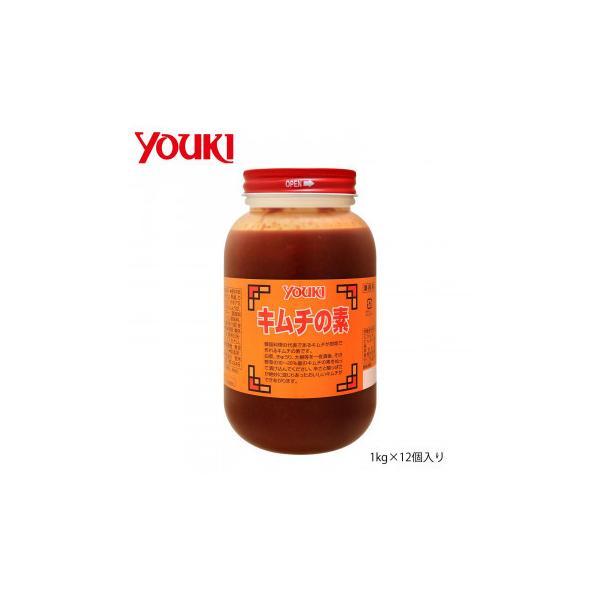 送料無料 YOUKI ユウキ食品 キムチの素 1kg×12個入り 212624