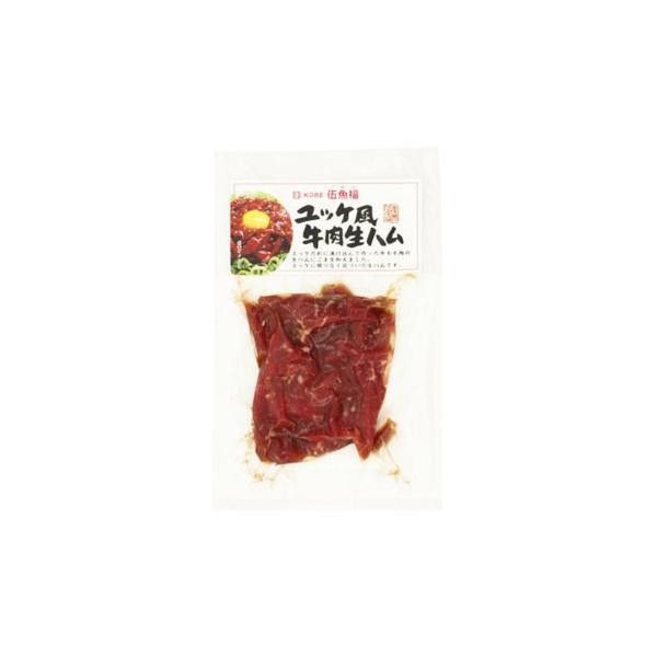 送料無料 伍魚福 おつまみ (S)ユッケ風牛肉生ハム 45g×10入り 230120