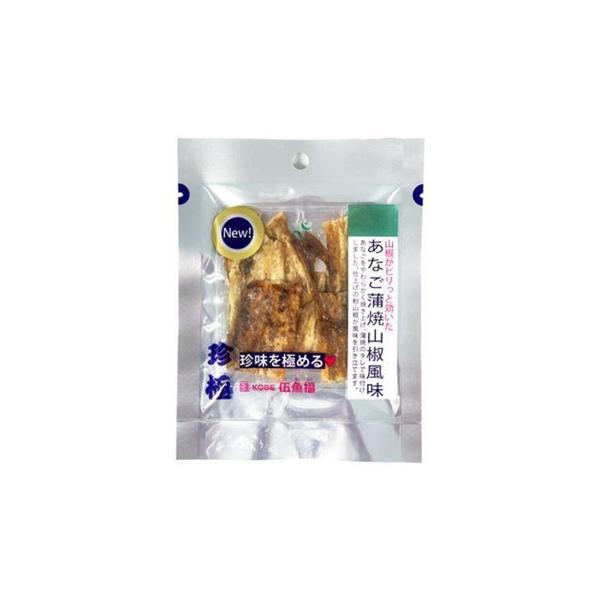送料無料 伍魚福 おつまみ 一杯の珍極 あなご蒲焼山椒風味 15g×10入り 18750