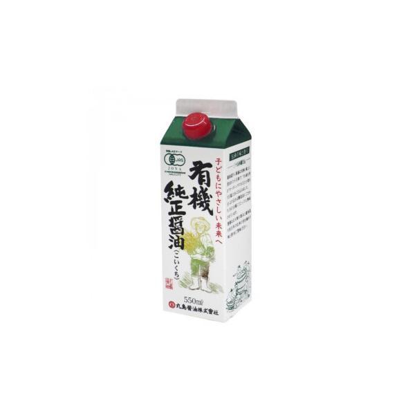 送料無料 丸島醤油 有機純正醤油(濃口) 紙パック 550mL×3本 1251