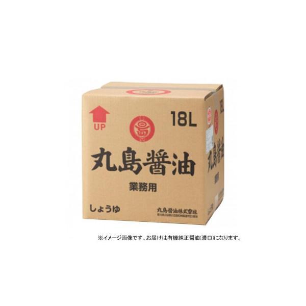 送料無料 丸島醤油 有機純正醤油(濃口) BOX 業務用 18L 1257