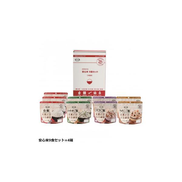 送料無料 アルファー食品 安心米9食セット×4箱 11421621