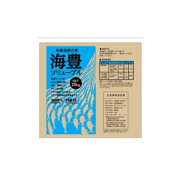 送料無料 川合肥料 液肥 海豊ソリューブル 20kg