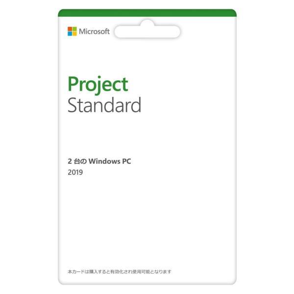 Microsoft Project Standard 2019(最新 永続版)|カード版|Windows10|PC2台|world-goods