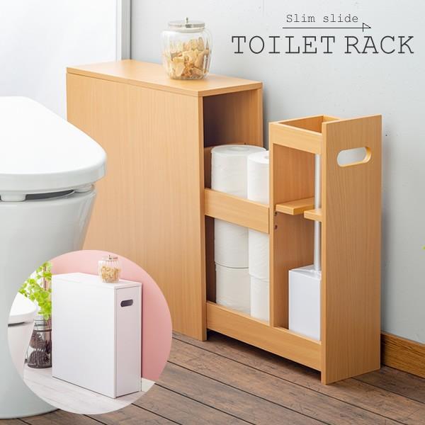 トイレ収納ラック 薄型 スライド トイレラック 省スペース サニタリー収納 fam+/ファムプラス 送料無料|world-i