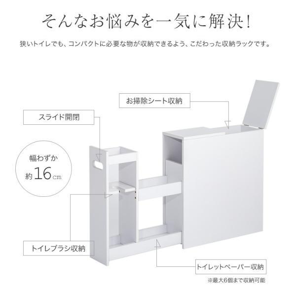 トイレ収納ラック 薄型 スライド トイレラック 省スペース サニタリー収納 fam+/ファムプラス 送料無料|world-i|06