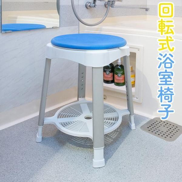回転 シャワーチェア シャワーチェアー 介護 お風呂椅子 お風呂 椅子 お風呂イス バスチェアー バスチェア おしゃれ 風呂椅子 風呂いす ふろいす 介護用風呂椅子