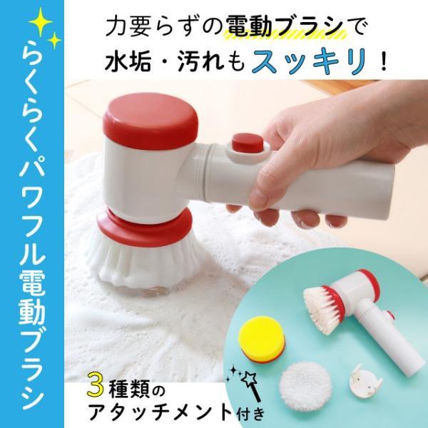 電動ブラシ 風呂掃除 風呂 掃除 お風呂掃除 ブラシ 道具 床掃除 浴室 ブラシ 床 バス用品 掃除用ブラシ