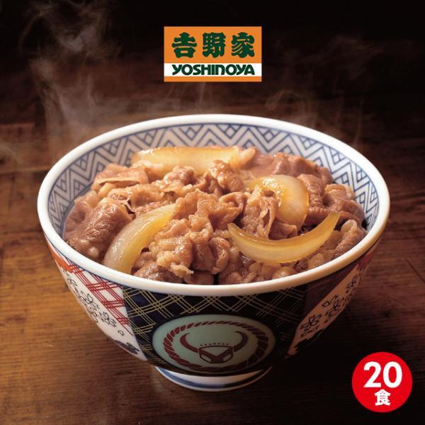 吉野家 牛丼の具 20食 牛丼 送料無料 冷凍 牛丼の具 吉野家牛丼冷凍 吉野家の牛丼 肉丼もの