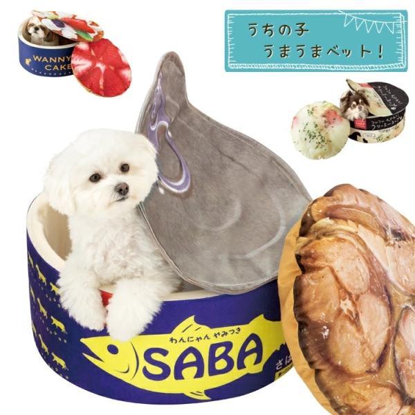 犬猫 ペット用品 ペットベッド ペットベット ペット用ベッド 犬 キャットハウス 缶詰 おしゃれ ベッド クッション インスタ映え 代金引換不可