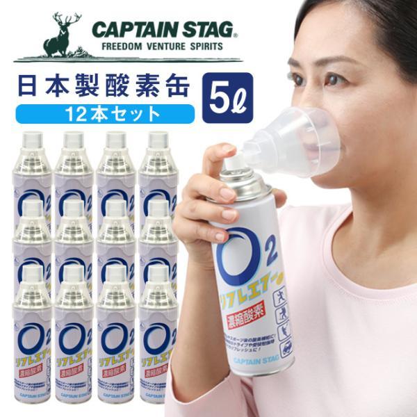 酸素ボンベ 携帯 酸素缶 日本製 在庫あり 酸素 携帯酸素スプレー 酸素缶 5l 12本組 代金引換不可