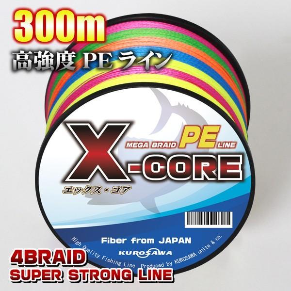高強度PEライン300m巻き! 5色マルチカラー X-CORE (0.4号/0.6号/0.8号/1号/1.5号/2号/2.5号/3号/4号/5号/6号/7号/8号/10号)
