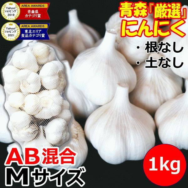 にんにく 青森 上級A品 Mサイズ 1kg 送料無料 国産 ニンニク A品1キロ 中国産と比べて