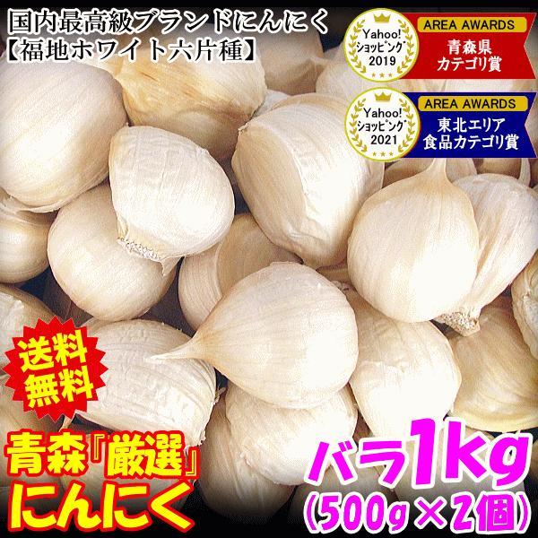 にんにく 青森 1kg(500g×2個) 送料無料 バラニンニク ネット詰め 青森にんにく1キロ 国産トップブランド 中国産と比べて