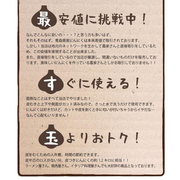 にんにく 国産 青森県産にんにく むき身 1キロ 青森厳選にんにく剥き身パック 大小混合 1kg 中国産と比べて|world-wand|04