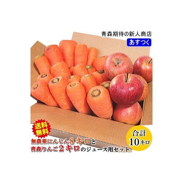 クール便送料無料 無農薬人参8キロとりんご2キロ ジュース用セット合計10キロ 訳あり 送料無料