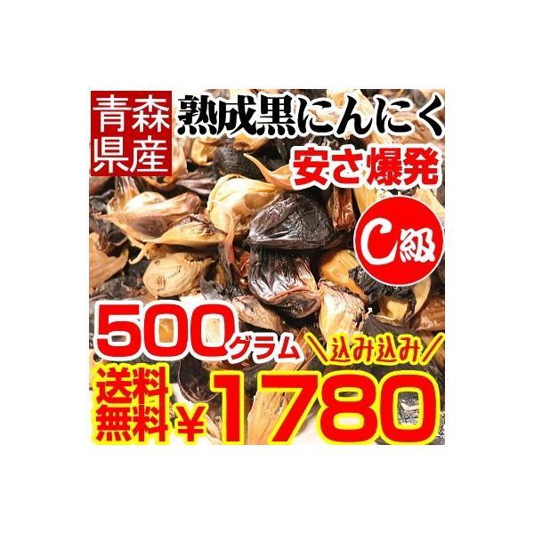 黒にんにく 送料無料 500g 訳ありC級 国産 黒ニンニク 訳あり 青森熟成黒にんにく 500グラム