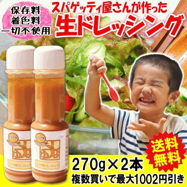 【送料無料】生ドレッシング ギフトにも♪専門店の味 スパゲッティ屋さんが作った生ドレッシング270g×2本 しょうゆ味