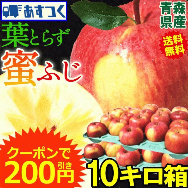 あすつく 送料無料 りんご 10kg箱 葉とらず蜜ふじ ご家庭用 鮮度抜群 青森 リンゴ 10キロ箱 大小様々