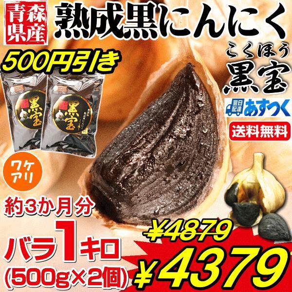 セール 黒にんにく訳あり1kg国産にんにく青森黒ニンニク黒宝500g×2個約三か月分