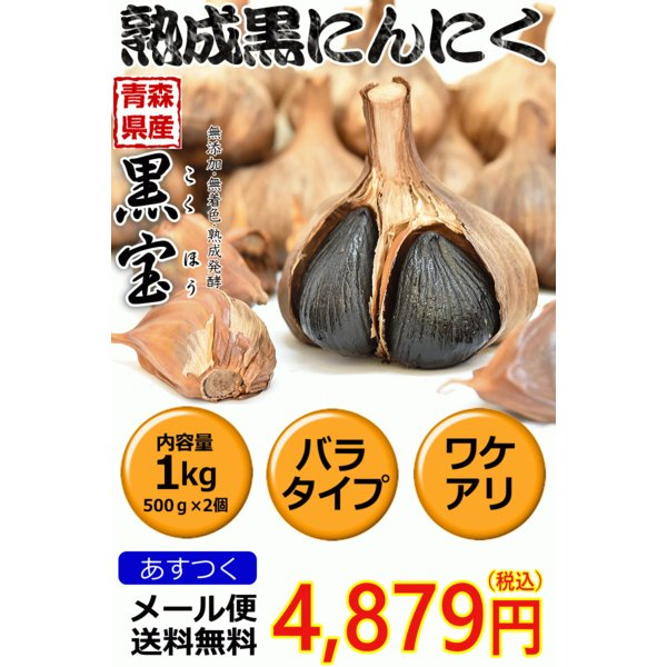 セール!黒にんにく 訳あり 1kg 国産 送料無料 青森黒ニンニク 黒宝 500g×2個 約三か月分|world-wand|02